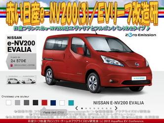 赤い日産e-NV200(3)/リーフ改造研05