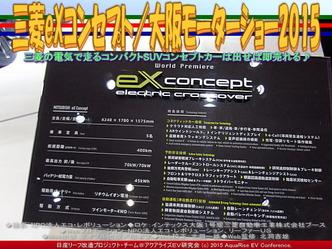 三菱eXコンセプト/大阪モーターショー201504