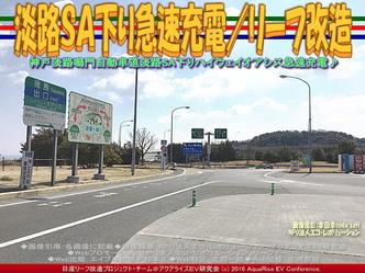 淡路SA下り急速充電(2)/リーフ改造01