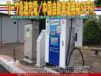 リーフ急速充電/中国自動車道勝央SA下り05