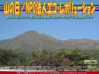 山の日(2)/NPO法人エコレボ03