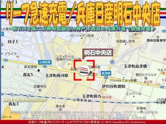リーフ急速充電/兵庫日産明石中央店03