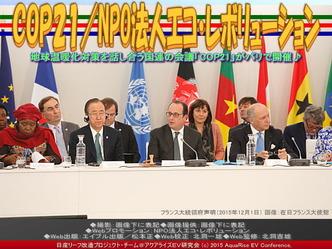 COP21(2)/NPO法人エコ・レボリューション02
