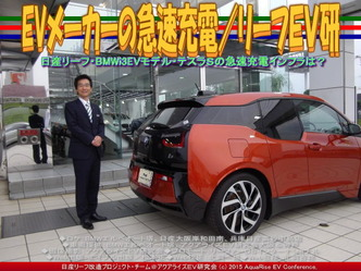 EVメーカーの急速充電/リーフEV研05