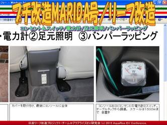 プチ改造MARIDA号/リーフ改造04