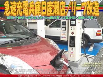 急速充電兵庫日産灘店/リーフ改造04
