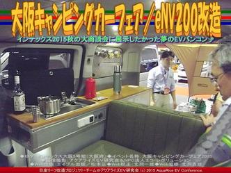 大阪キャンピングカーフェア(5)/eNV200改造02