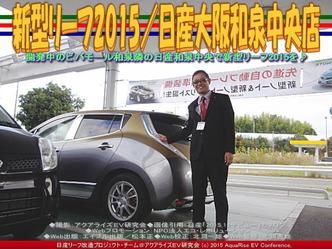 新型リーフ2015(2)/日産大阪和泉中央店04