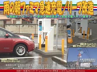 雨の朝ファミマ急速充電/リーフ改造04