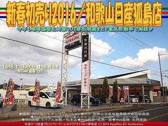 新春初売り2016(2)/和歌山日産狐島店01