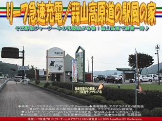 リーフ急速充電/(2)蒜山高原風の家04
