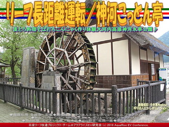 リーフ長距離運転/神河こっとん亭03