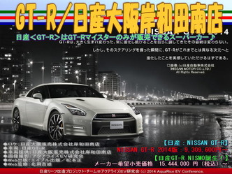 GT-R/日産大阪岸和田南店01
