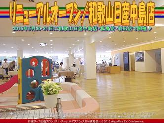 リニューアルオープン/和歌山日産中島店05