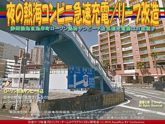 夜の熱海コンビニ急速充電/リーフ改造02