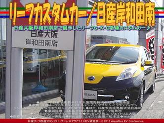 リーフカスタムカー/日産岸和田南05