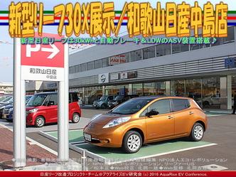 新型リーフ30X展示/和歌山日産中島店02