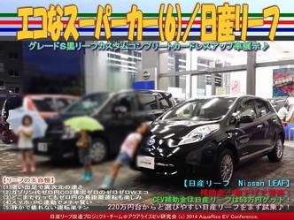 エコなスーパーカー(6)/日産リーフ06