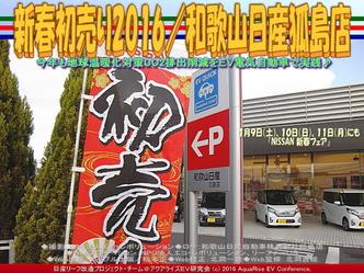 新春初売り2016(2)/和歌山日産狐島店02