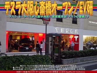 テスラ大阪心斎橋オープン/EV研02 ▼クリックで640x480に拡大