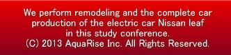 日産リーフ改造・100V充電変換ケーブル/電気自動車リーフの改造/アクアライズEV研究会