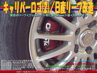 キャリパーロゴ(2)/日産リーフ改造02