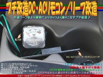 プチ改造DC・ACリモコン/リーフ改造02