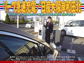 リーフ急速充電/日産大阪岸和田北04
