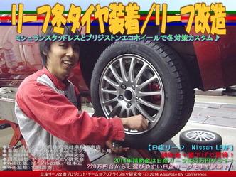 リーフ冬タイヤ装着/リーフ改造05