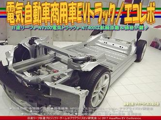 電気自動車商用車EVトラック(5)/エコレボ画像03