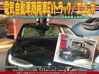 EVトラックとリチウムイオン電池/エコレボ画像02
