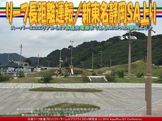 リーフ長距離運転/新東名静岡SA上り03