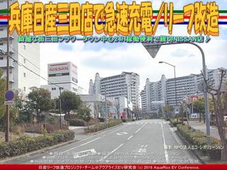 兵庫日産三田店で急速充電/リーフ改造01