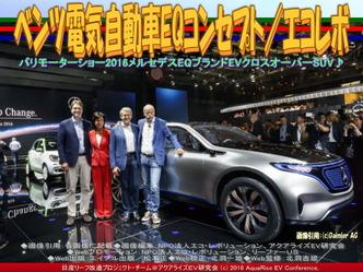 ベンツ電気自動車EQ(5)/エコレボ01