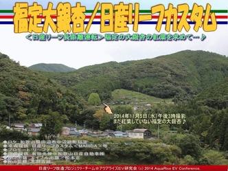 福定大銀杏/日産リーフカスタム03