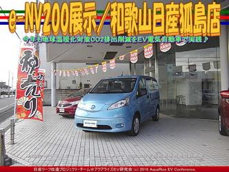 e-NV200展示(2)/和歌山日産狐島店01