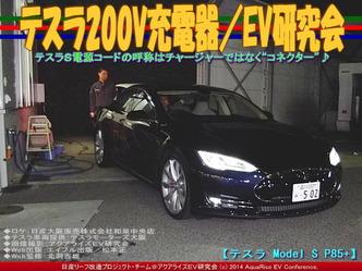 テスラ200V充電器/EV研究会05