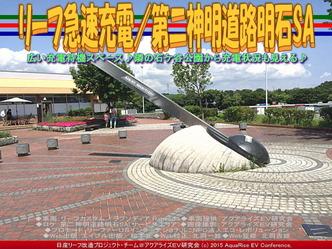 リーフ急速充電/第二神明道路明石SA02