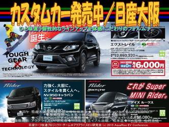 カスタムカー発売中/日産大阪03