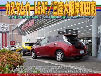 カスタムカーLEAF/日産大阪岸和田南04