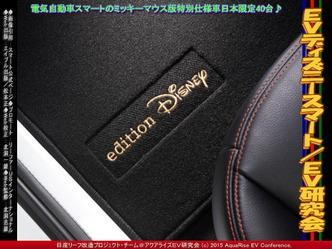 EVディズニースマート(2)/EV研究会05