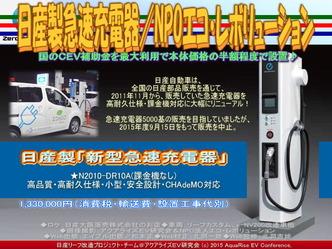 日産製新型急速充電器(3)/NPOエコ・レボリューション02