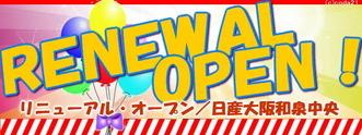 リニューアル・オープン/日産大阪和泉中央の横断幕画像