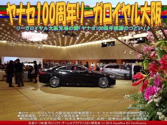 ヤナセ100周年リーガロイヤル大阪02