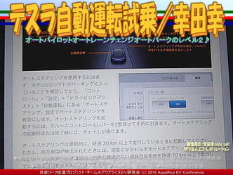 テスラ自動運転試乗/幸田幸04