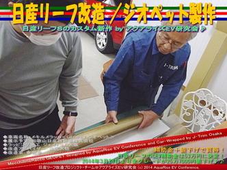 日産リーフ改造/ジオペット製作01@アクアライズEV研究会