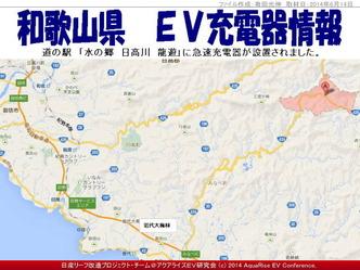 リーフ急速充電/和歌山龍游マップ@リーフカスタム