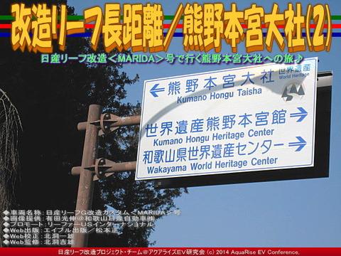 改造リーフ長距離/熊野本宮大社(2)01