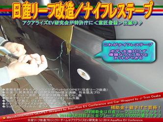 日産リーフ改造/ナイフレステープ@アクアライズEV研究会03
