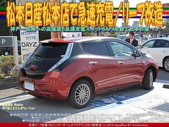 松本日産松本店で急速充電/リーフ改造04
